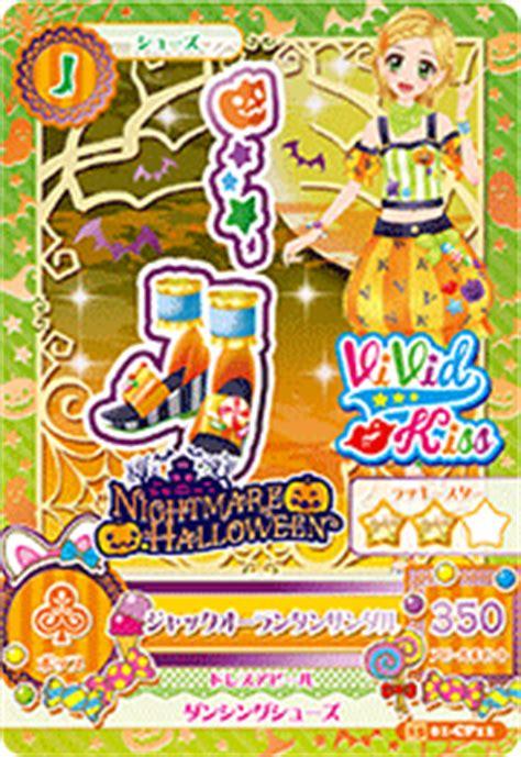 Aikatsu Season 2 Versi 1 Variety Tile Boots data carddass aikatsu 2015 series part 1 aikatsu wiki