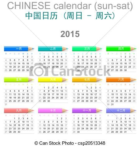 Calendrier Chinois 2015 Dessin De 2015 Crayons Version Calendrier Chinois