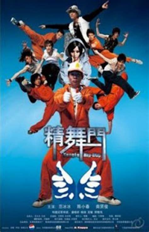 film kungfu sub indo download film kung fu hip hop subtitle indonesia gratis