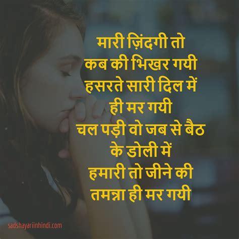 sad odia kabita with sad imeage top 25 sad shayari wallpaper in hindi download hd