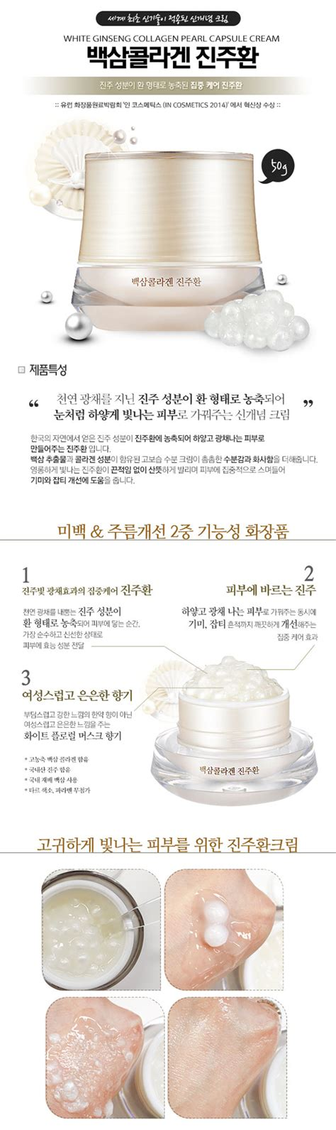 Collagen Pearl White testerkorea trend setter from korea