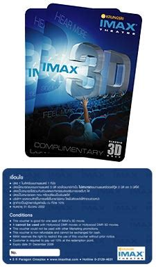 Imax Gift Cards - price