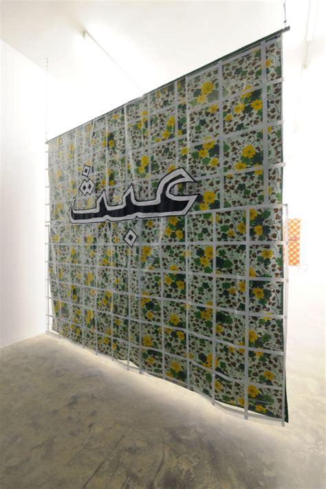 beydoun curtains beydoun curtains 28 images beydoun products