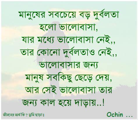 wallpaper desk bangla love imosional friendship sms