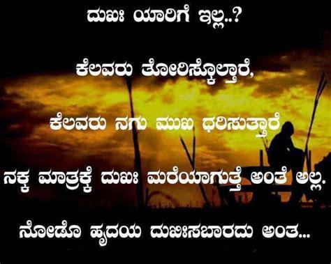 kannada kavanagalu about education   imgkid     the image kid has it