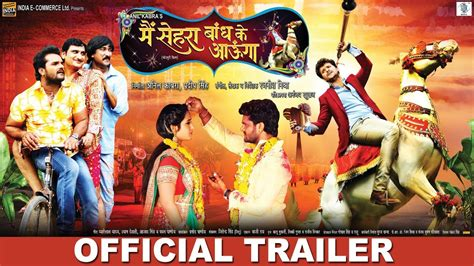 film 2017 ke hd main sehra bandh ke aaunga bhojpuri movie official