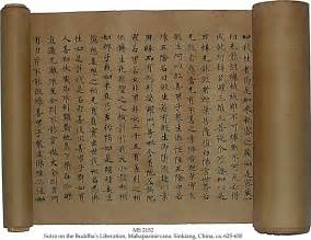 Ancient China Paper - inventions that changed the world the