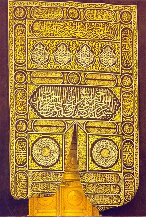 Kaligrafi Islam Pintu Ka Bah Bingkai Islam foto bagian dalam dan pintu ka bah inside of kabba 171 sains inreligion
