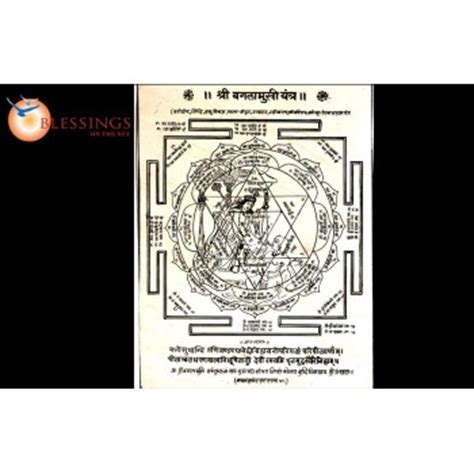 Baglamukhi Yantra   Online Store