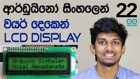 arduino tutorial in sinhala sinhala arduino tutorial 22 lcd display with 2 wires