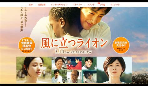 japanese film lion in the wind watch the lion standing in the wind online 2015 full