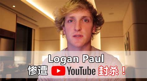 youtube终于出手 logan paul遭youtube全面封杀 移除首选广告伙伴地位 新youtube red