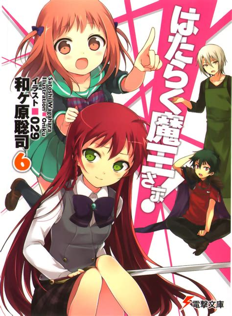 the is a part timer vol 9 light novel books light novel volume 6 hataraku maou sama wiki fandom
