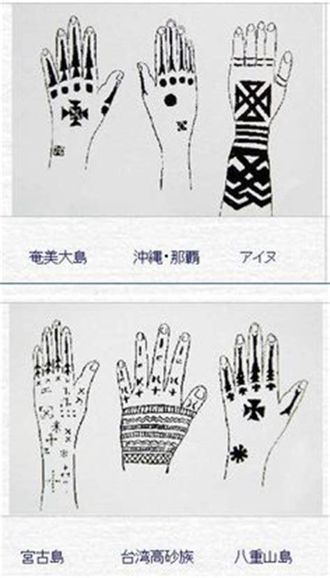 okinawa tattoo history アイヌと琉球人の源流 hajichi okinawan tattoos ハジチ pinterest