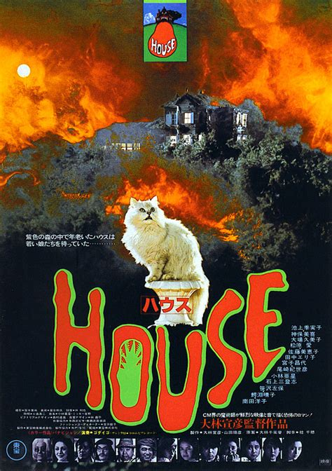 House Japanese Horror Movie Hairstyle Gallery