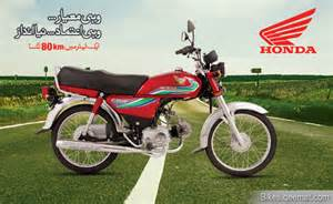 Honda Cd 70 Honda Cd70 New Model 2017 Pictures And Prices In Pakistan