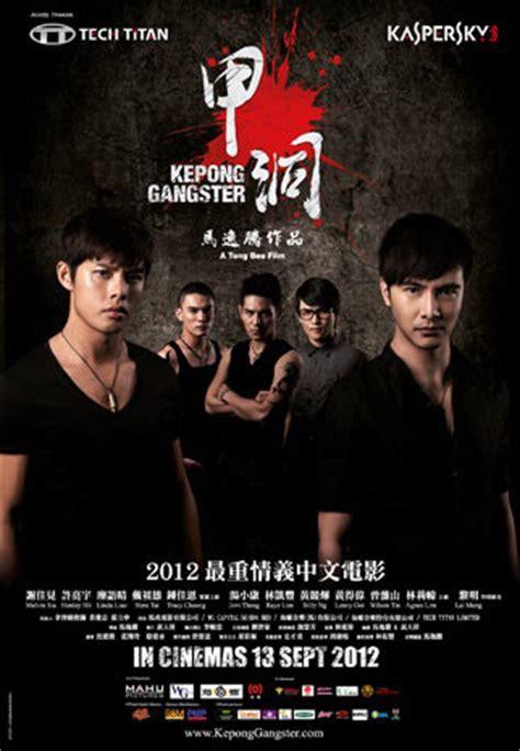 film gengster mandarin 2012 chinese action movies a k china movies hong
