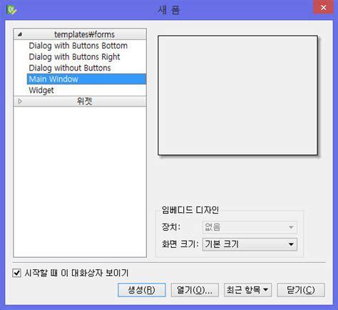 qt designer layout fill parent script programming 스크립트 프로그래밍 pyqt 와 qt designer 를 이용한