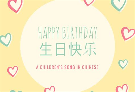 happy birthday chinese mp3 download happy birthday song in chinese