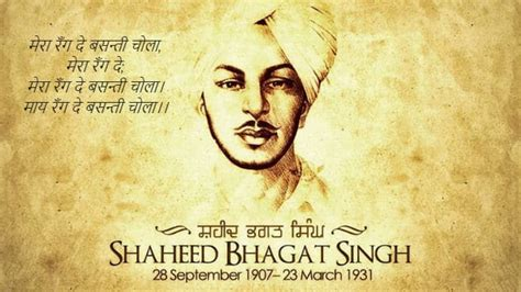 bhagat singh biography in hindi download bhagat singh भगत स ह essay quotes songs biography
