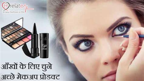 eyeliner tutorial in hindi waterproof makeup tutorial in hindi mugeek vidalondon