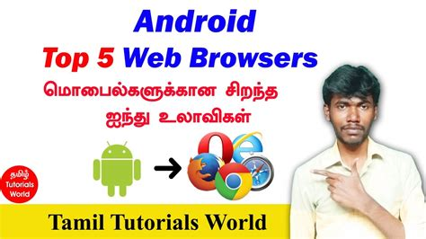 android tutorial in tamil top 5 android web browsers tamil tutorials hd youtube