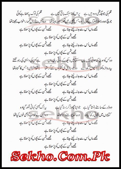 day song urdu mujhe dushman ke bachon ko parhana hai lyrics in urdu