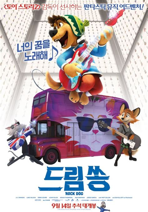 rock dog movie posters from movie poster shop rock dog movie poster 8 of 16 imp awards