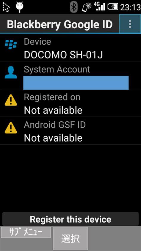 android gsf id androidフィーチャーフォン ガラホsh 01jで playストアを利用できる mattu square