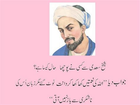 Quote Of The Day Saadi by Urdu Quotes About Mothers Quotesgram