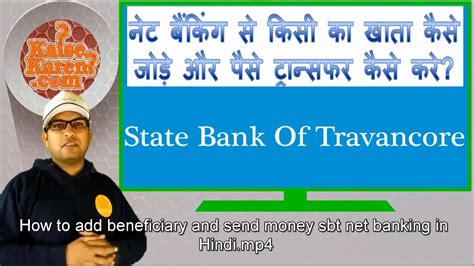 sbt bank net banking how to add beneficiary and send money sbt net banking in