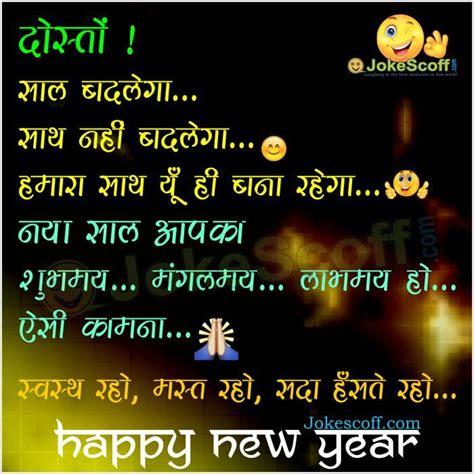 wish31 dec status 31st happy new year funniest jokes jokescoff