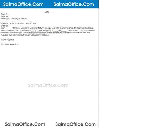 Sick leave certificate sample 8 sick leave email sample hvac leave application for hajj sample documentshub spiritdancerdesigns Choice Image