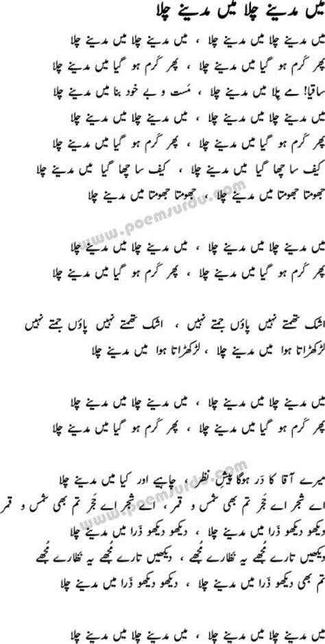 is tattoo haram in islam in urdu naat nabi nabi nabi written on image in urdu check out