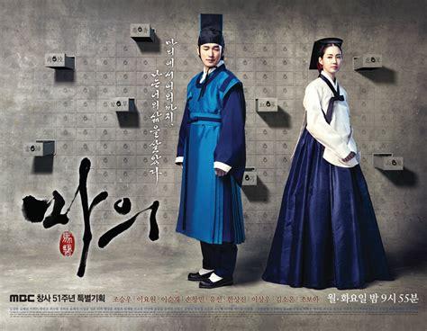 film drama korea king s doctor 187 the king s doctor 187 korean drama