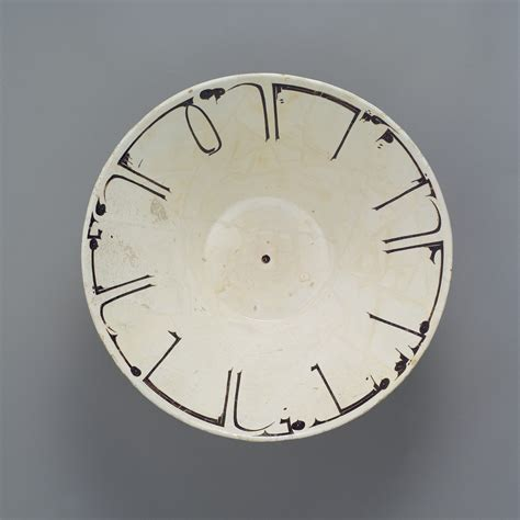 Rd Arabic Bordir bowl with arabic inscription the met