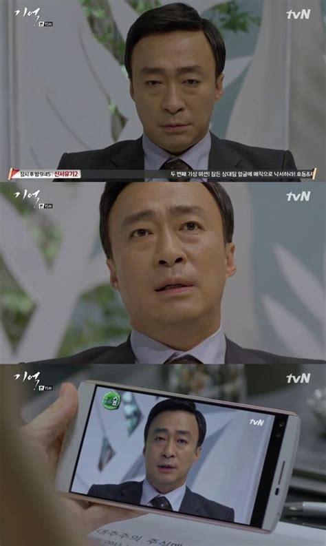film korea alzheimer spoiler memory lee sung min reveals that he is