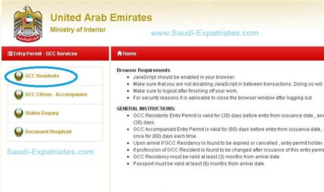 united arab emirates ministry of interior visa status