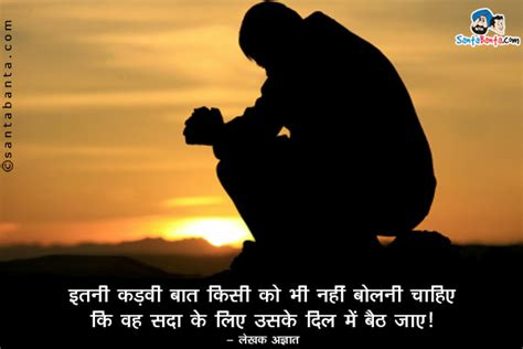 sad thought hindi image sad love message in hindi 104likes com