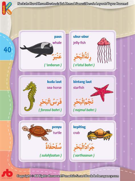 Mengenal Lingkungan Dan Hewan 3 Bahasa Seri Kamus Bergambar kamus bergambar anak muslim nama nama hewan hewan di laut bahasa indonesia inggris arab 2