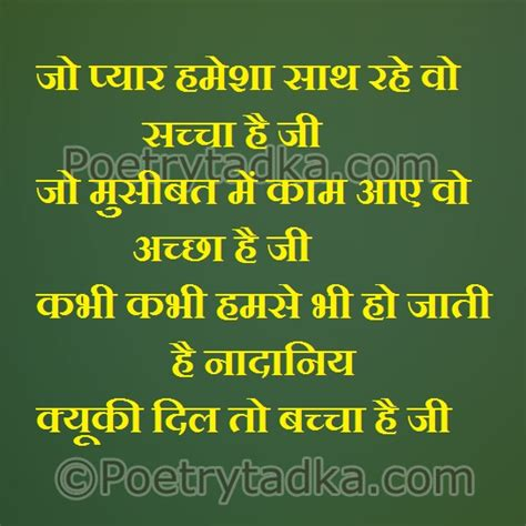 wallpaper whatsapp in hindi sad shayari wallpaper whatsapp profile image photu in
