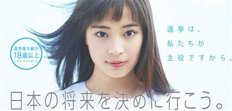 suzu hirose voice actress political parties local authorities attempt to woo