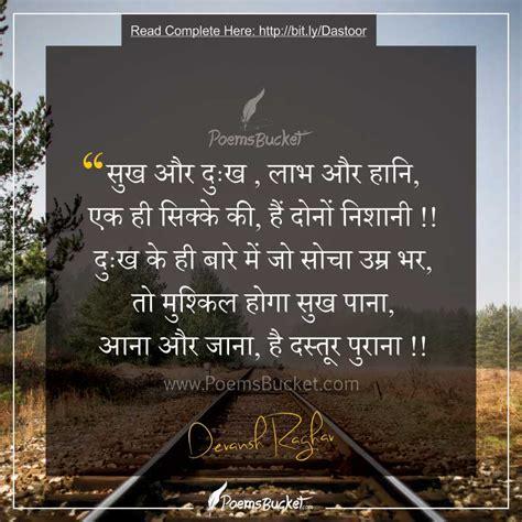 gossip geese meaning in punjabi aana aur jaana hai dastoor puraana hindi shayari