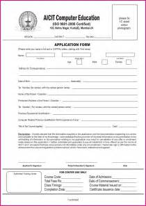 11 admission form format in pdf