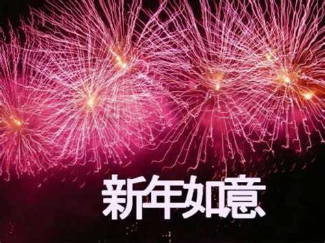 chinese new year celebration youtube