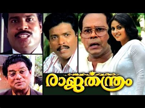 film comedy hd video malayalam full movie rajathanthram malayalam comedy
