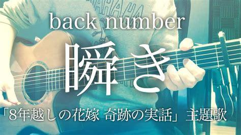 back number mabataki youtube mabataki back number cover chord lyrics youtube