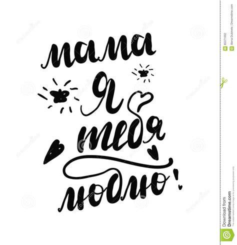 imagenes negro mama caligraf 237 a rusa quiero a mi mama tarjeta del negro de la