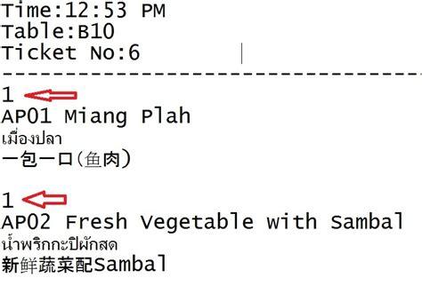 sambapos customer receipt template bigger font display v4 question sambaclub forum