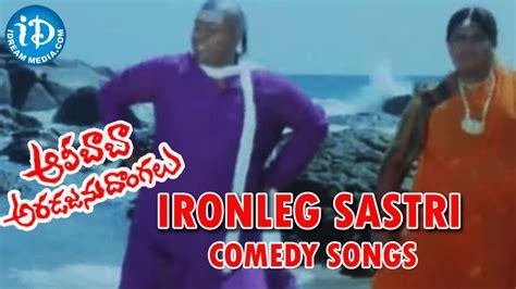 alibaba nalabai dongalu ironleg sastri and tirupathi prakash comedy songs